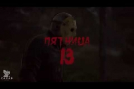 Embedded thumbnail for 13 ОКТЯБРЯ | #ПЯТНИЦА13 | PROMO