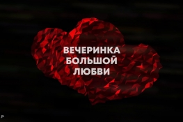 Embedded thumbnail for 17 ФЕВРАЛЯ | #BIGLOVE | PROMO