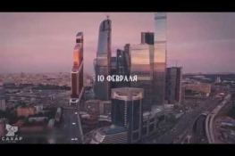 Embedded thumbnail for 10 ФЕВРАЛЯ | #UPTOWN | PROMO